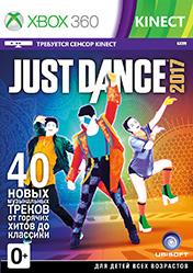 купить Just Dance 2017 для Xbox 360 в Одессе с доставкой по Украине