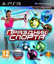 Купить Праздник Спорта для PS3 в Одессе