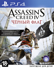 Купить Assassin`s Creed IV: Black Flag Special Edition для PS4 в Одессе