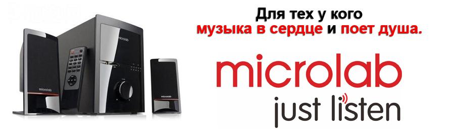 Акустика Microlab в Одессе