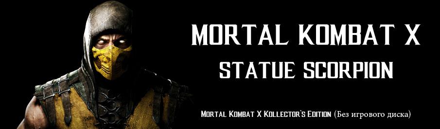 Купить Фигурку Mortal Kombat X: Scorpion в Украине