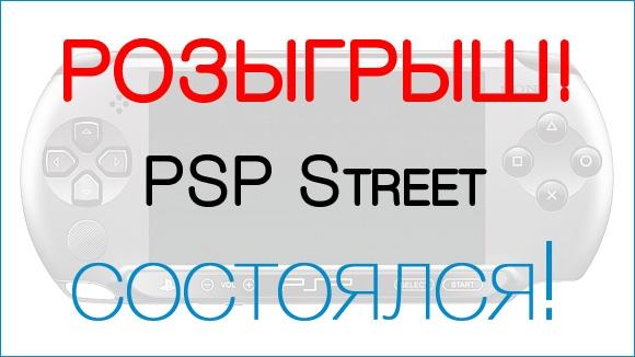 Розыгрыш PSP Street состоялся