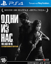 Купить Last of Us: Remastered для PS4