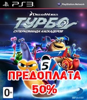 Turbo: Super Stant Squad / Турбо: Суперкоманда каскадеров (PS3)