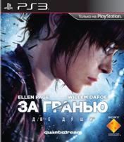 Купить Beyond: Two Souls / За Гранью: Две Души для PS3 в Украине