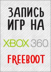 Запись Игр на Xbox 360 Freeboot